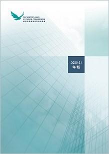 SFC Annual Report 2020-2021 Cover