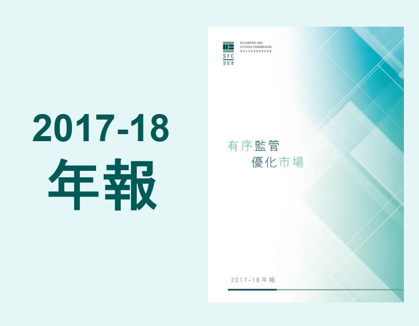 2017-18 年报