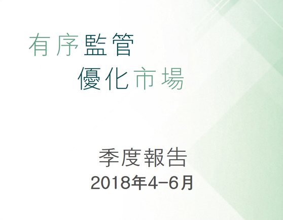 季度报告 2018年4-6月